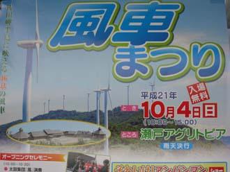 風車まつり