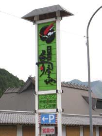日吉夢産地2