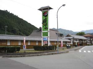 日吉夢産地3
