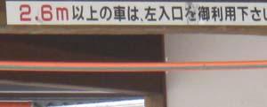 日吉夢産地入り口1