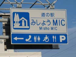 みしょうMIC 1