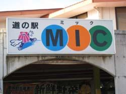 みしょうMIC 3