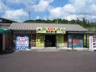 土佐清水 道の駅