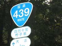 国道439号