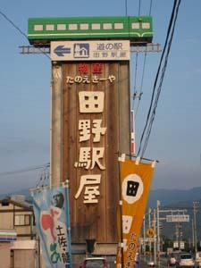 田野駅屋 2