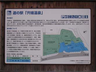 宍喰温泉 2