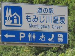 もみじ川温泉 1
