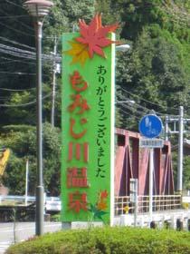 もみじ川温泉 2