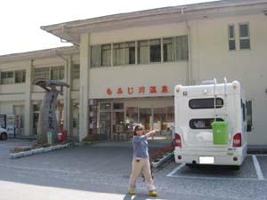 もみじ川温泉 3