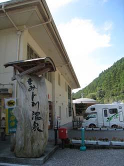 もみじ川温泉 4