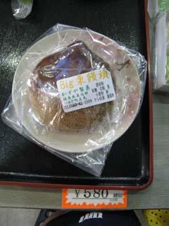big栗饅頭