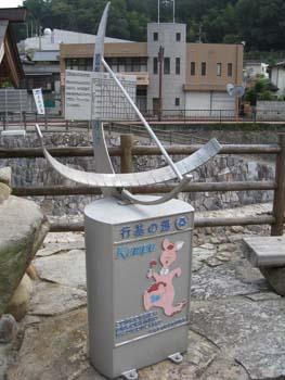 行基の湯日時計