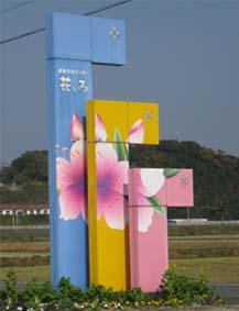 花いろ 1