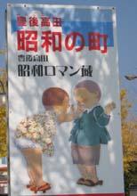 昭和の町 1