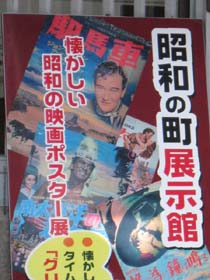 昭和の町展示館2