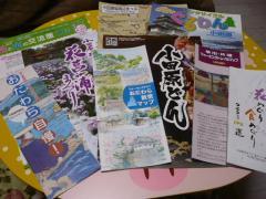小田原市のパンフレット