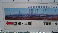 磯部 三段の滝広場からの眺望 左