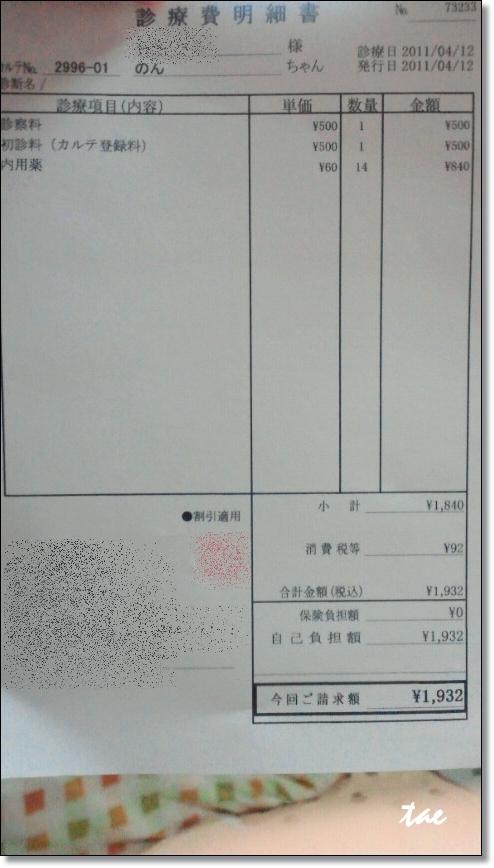 2011041222510000.jpg