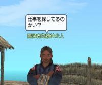 ドミンゴ冒険依頼仲介人