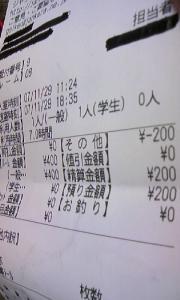 20071203201707