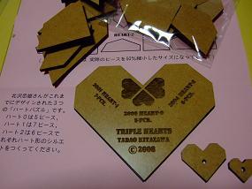 TRIPLE_HEARTS_001