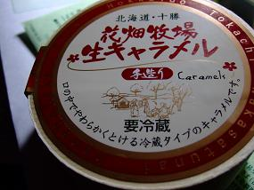 hanabatake_caramels_001