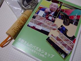 hiranopuzzle_dvd_002