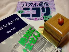 mushikuizan_002