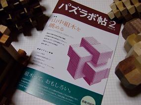 puzzlabcho2_001