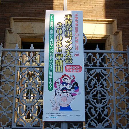 手塚治虫ファン大会2008