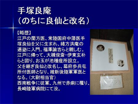 手塚治虫と大阪