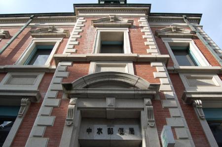 中京郵便局