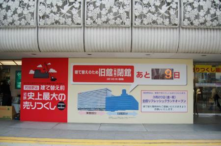 近鉄阿倍野店