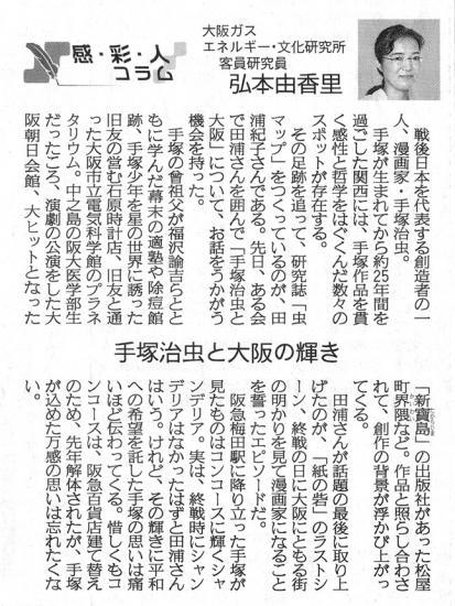 感・彩・人コラム