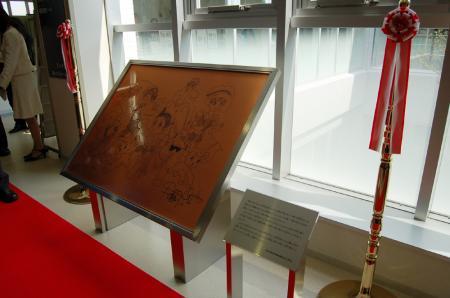 すこやかプラザ 手塚キャラ銅板