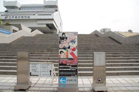 江戸東京博物館 手塚治虫展