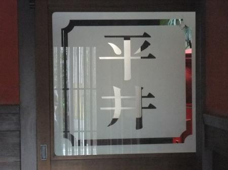 平井産業22