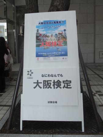 大阪検定1