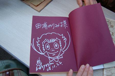 小林準治さん サイン