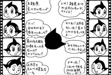 2003年 年賀状