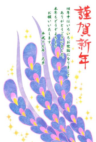 2005年 年賀状