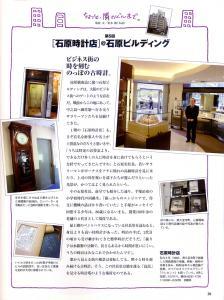 「月刊島民」石原時計店