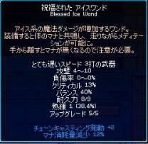 mabinogi_2008_11_29_aisu.jpg