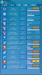 mabinogi_2008_11_29_sukiru.jpg