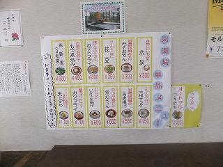 iwase43.jpg