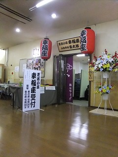 kofuku50.jpg
