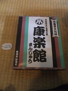 kouraku320.jpg