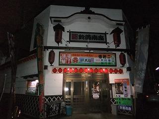suzuran92.jpg