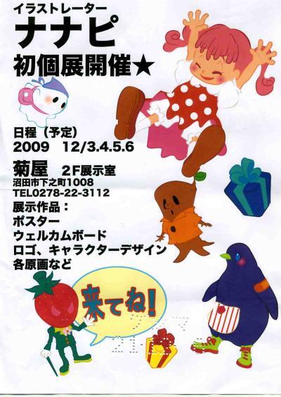 img092_convert_20091121174503.jpg