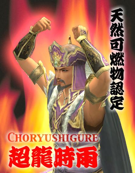 shig_fire.jpg
